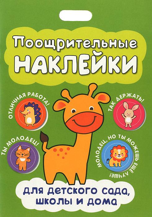 Поощрительные наклейки для детского сада, школы и дома ( 978-5-43150-697-0 )