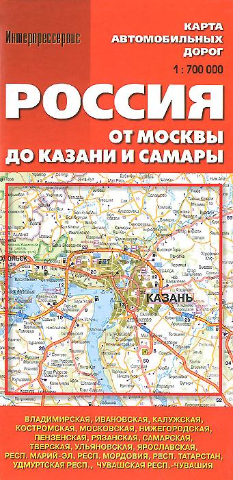 Россия. От Москвы до Казани и Самары. Карта автомобильных дорог