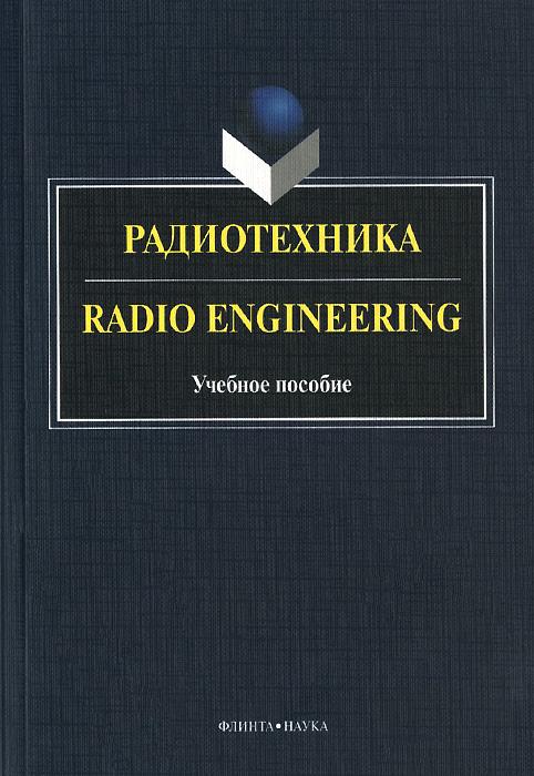 Радиотехника. Учебное пособие / Radio Engineering
