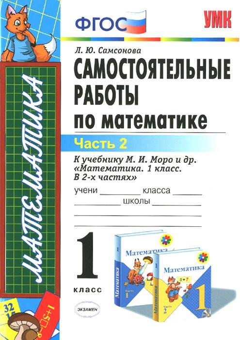 Математика. 1 класс. Самостоятельные работы. Часть 2. К учебнику М. И. Моро и др.