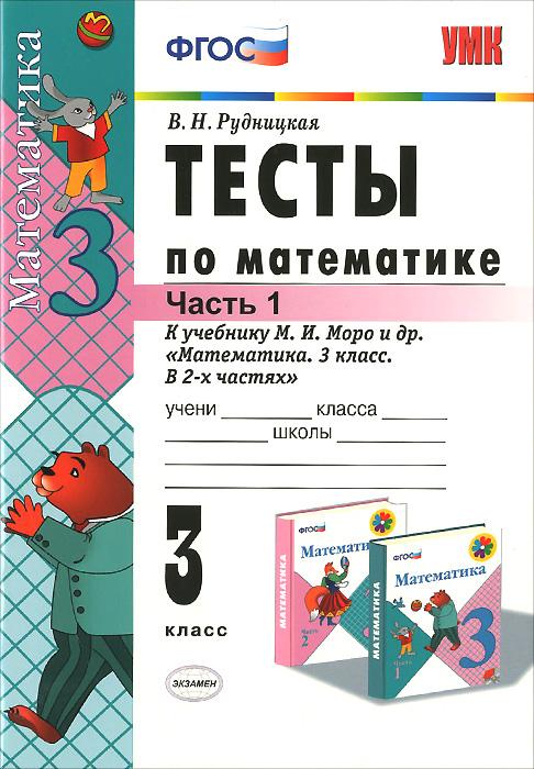 Математика. 3 класс. Тесты. К учебнику М. И. Моро и др. В 2 частях. Часть 1