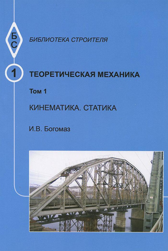 Теоретическая механика. Том 1. Кинематика. Статика. Тексты лекций. Учебное пособие