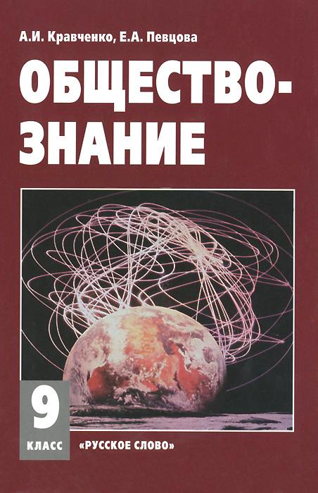 Обществознание. 9 класс. Учебник