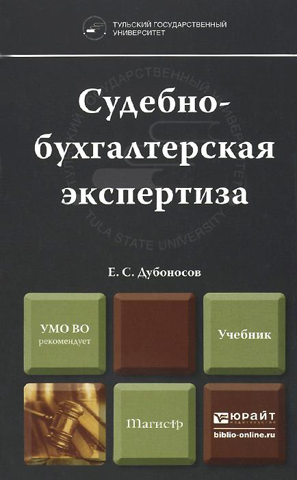 Судебно-бухгалтерская экспертиза. Учебник