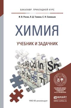 Химия. Учебник и задачник