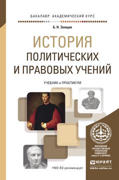 История политических и правовых учений. Учебник и практикум