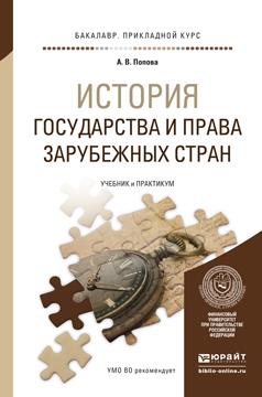 История государства и права зарубежных стран. Учебник и практикум