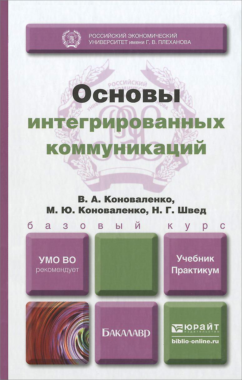 Основы интегрированных коммуникаций. Учебник и практикум