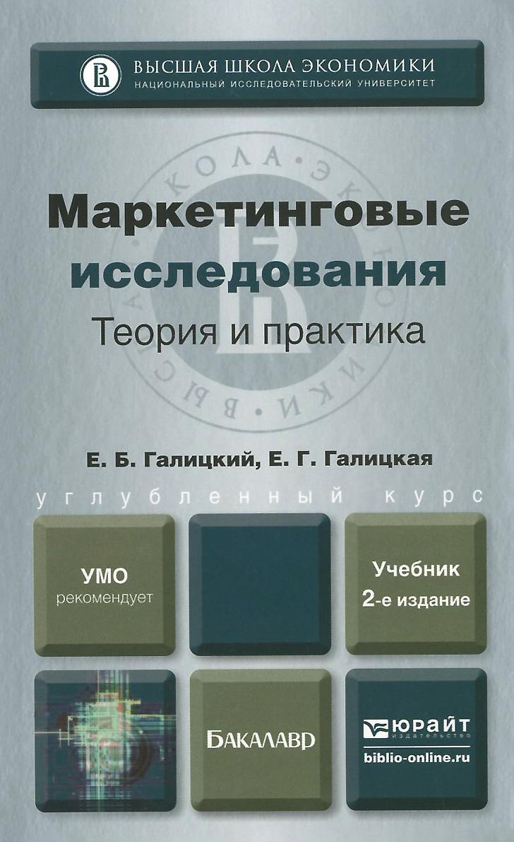 Маркетинговые исследования. Теория и практика. Учебник