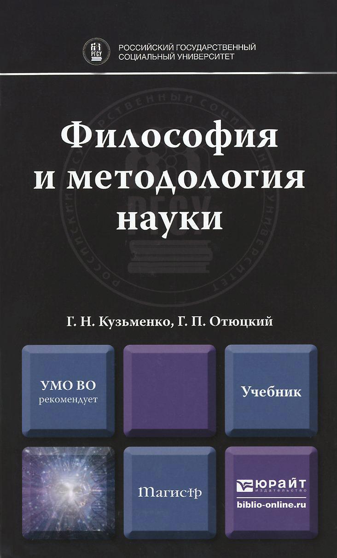 Философия и методология науки. Учебник для магистратуры