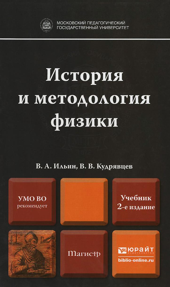 История и методология физики. Учебник