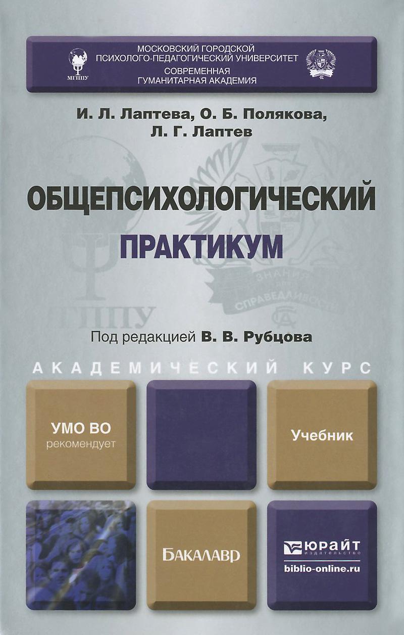 Общепсихологический практикум. Учебник