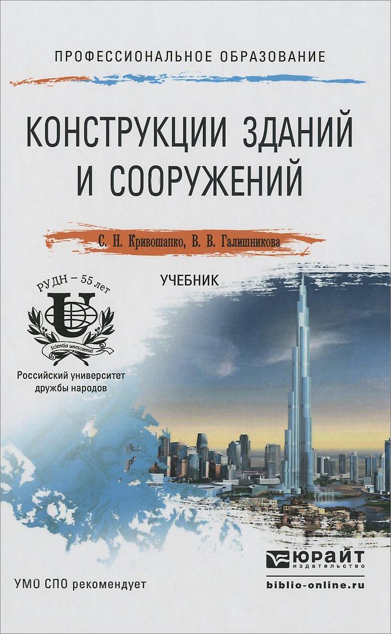 Конструкции зданий и сооружений. Учебник