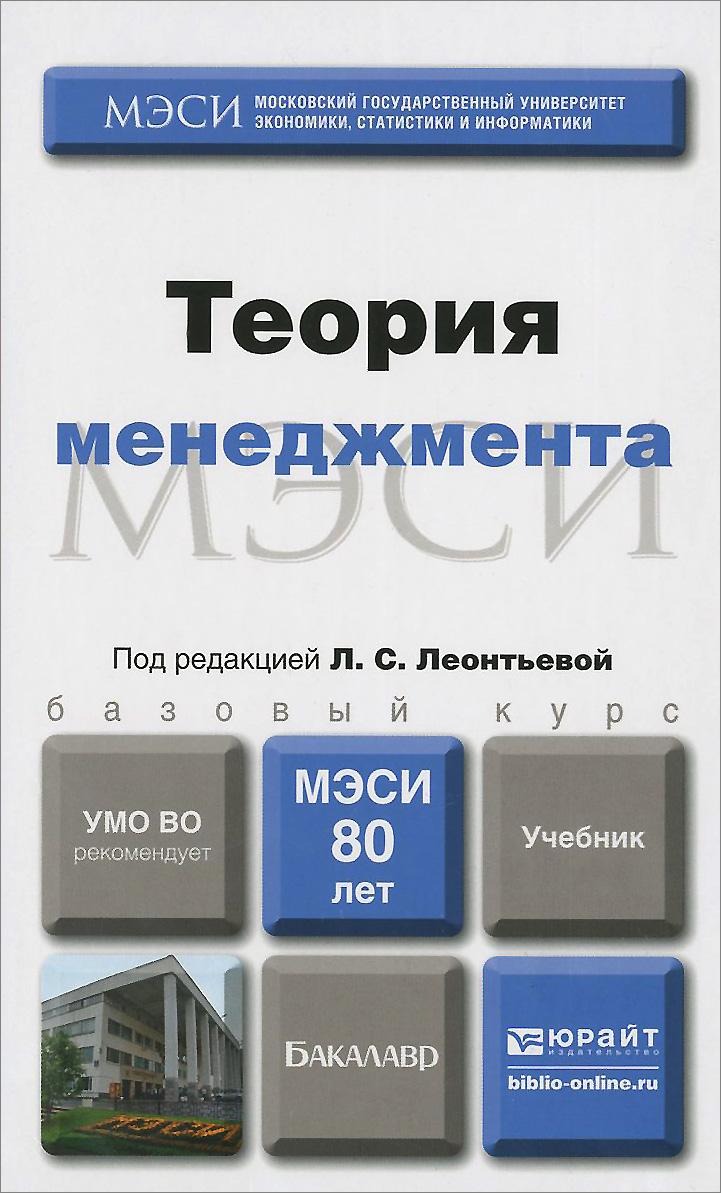 Теория менеджмента. Учебник
