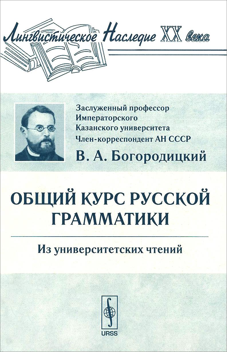 Общий курс русской грамматики. Из университетских чтений