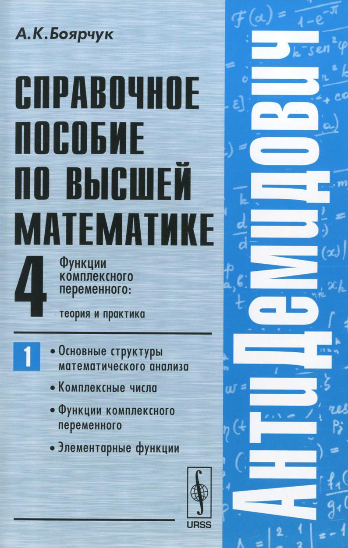 Справочное пособие по высшей математике. Том 4.Функции комплексного переменного. Теория и практика. Часть 1