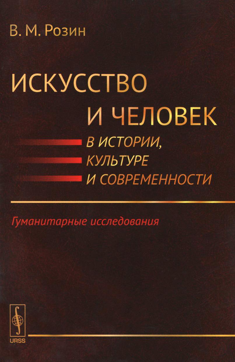 Искусство и человек в истории, культуре и современности. Гуманитарные исследования