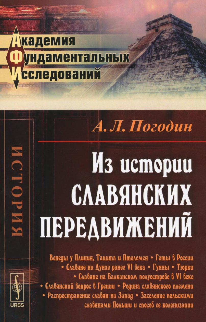 Из истории славянских передвижений