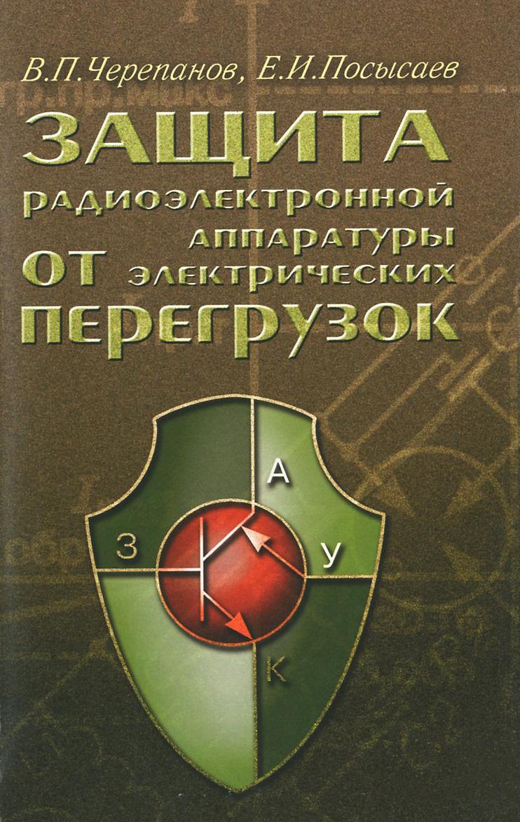 Защита радиоэлектронной аппаратуры от перегрузок