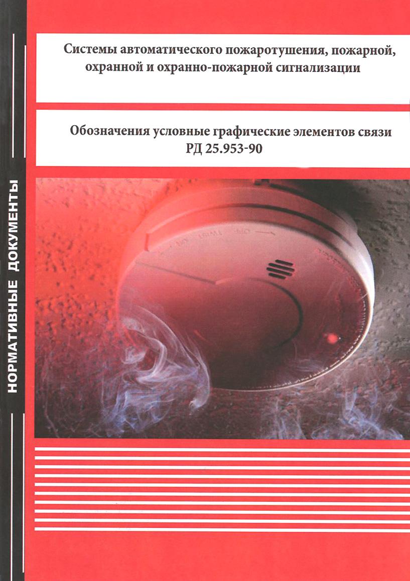 Системы автоматического пожаротушения, пожарной, охранной и охранно-пожарной сигнализации. Обозначения условные графические элементов связи. РД 25.953-90