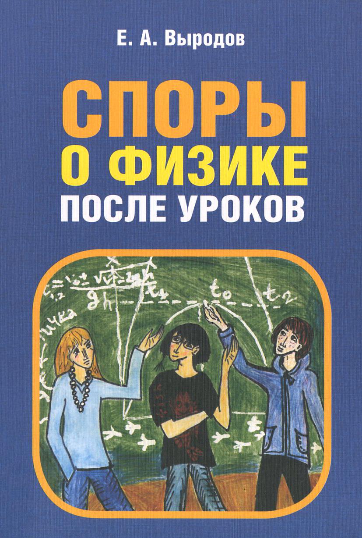 Споры о физике после уроков12296407В книге подробно разбираются удивительные и парадоксальные сюжеты из школьной физики. Обсуждение каждого сюжета происходит в форме диалога между учителем и несколькими школьниками на занятии физического факультатива. И обсуждения эти показывают, что даже в обычной, на первый взгляд, школьной задаче можно обнаружить очень глубокие и нетривиальные физические взаимосвязи. Если, конечно, целью является научное понимание явлений, а не только получение формального ответа. Задача книги-передать дух физического мышления, дух науки. Она не дает ответ не на вопрос Как решать задачи по физике?, а скорее поясняет Зачем это делать?. Для школьников старших классов и преподавателей физики.