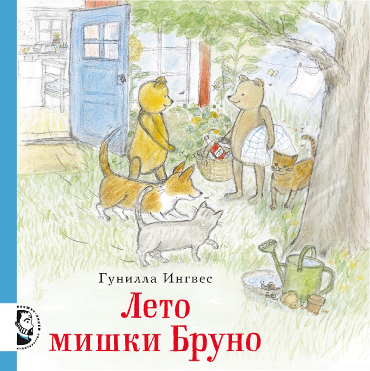 Лето мишки Бруно12296407Мишка Бруно и его собака Лолла - герои 4-х книжек-картинок, созданных современной шведской художницей Гуниллой Ингвес. Каждая книга посвящена одному из времен года - зиме, весне, лету и осени - и в ней описывается один день из жизни героев, наполненный занятиями и развлечениями по сезону. В книге Лето мишки Бруно мишка с собакой с утра трудятся в огороде: пропалывают, поливают, удобряют грядки, косят траву. После работы они идут на речку, купаются, наблюдают за водомерками и жуками-плавунцами, потом собирают в лесу малину и даже находят на тропинке змеиную кожу. А вечером друзья принимают гостей и накрывают стол в саду. Главную историю книги обрамляют записки из дневника наблюдений Мишки Бруно. В них содержится множество зарисовок и познавательных сведений из мира окружающей природы определенного времени года. Первый дневниковый разворот Лета мишки Бруно посвящен садоводству: как правильно приготовить удобрение из крапивы, где именно лучше косить траву и зачем...