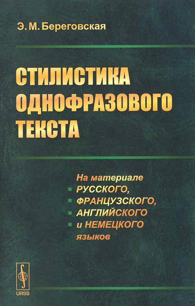 Стилистика однофразового текста