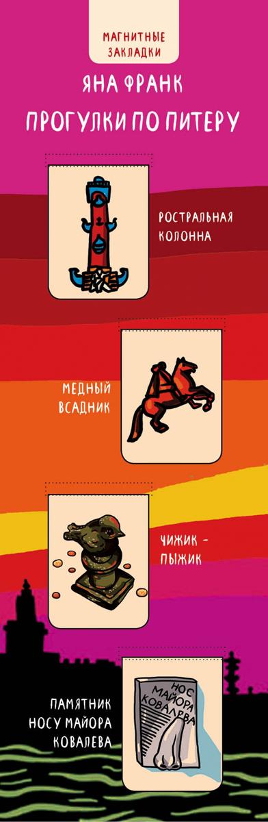 Яна Франк Прогулки по Питеру (набор из 4 магнитных закладок)