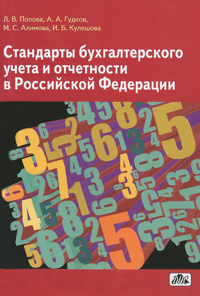 Стандарты бухгалтерского учета и отчетности в Российской Федерации. Учебное пособие