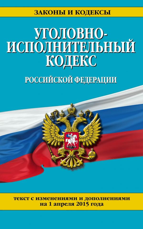 Уголовно-исполнительный кодекс Российской Федерации ( 978-5-699-80587-7 )