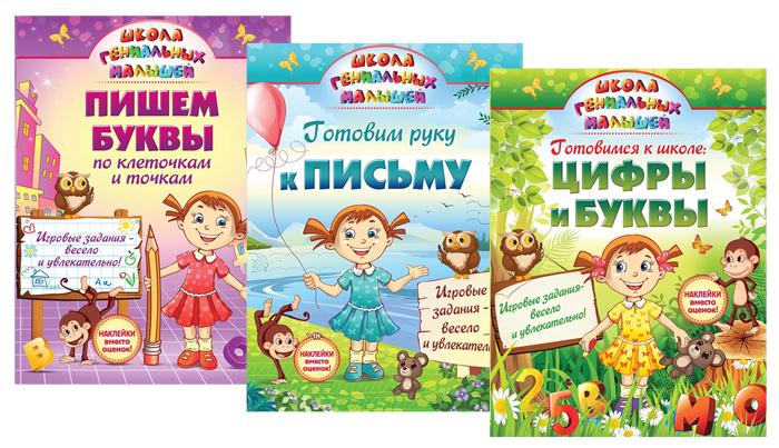 Школа гениальных малышей (комплект из 3 книг)