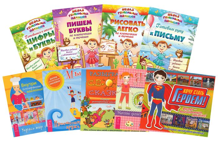 Школа гениальных малышей (комплект из 9 книг)