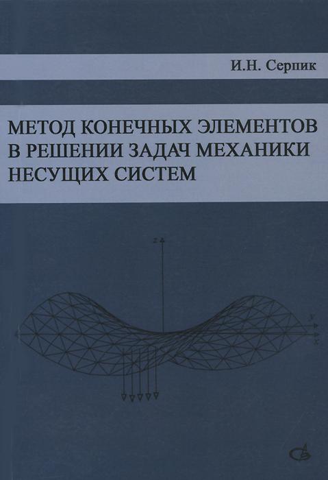 Метод конечных элементов в решении задач механики несущих систем. Учебное пособие