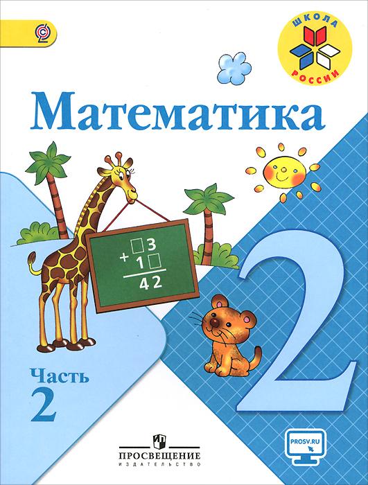 Математика. 2 класс. Учебник. В 2 частях. Часть 212296407Учебник Математика. 2 класс (в двух частях) авторов М.И.Моро и др. разработан в соответствии с ФГОС начального общего образования и является составной частью завершенной предметной линии учебников Математика системы учебников Школа России. Материал учебника способствует формированию у учащихся системы начальных математических знаний и умений их применять для решения учебно-познавательных и практических задач. Содержание и структура учебника направлены на достижение учащимися личностных, метапредметных и предметных результатов, отражённых в ФГОС начального общего образования.