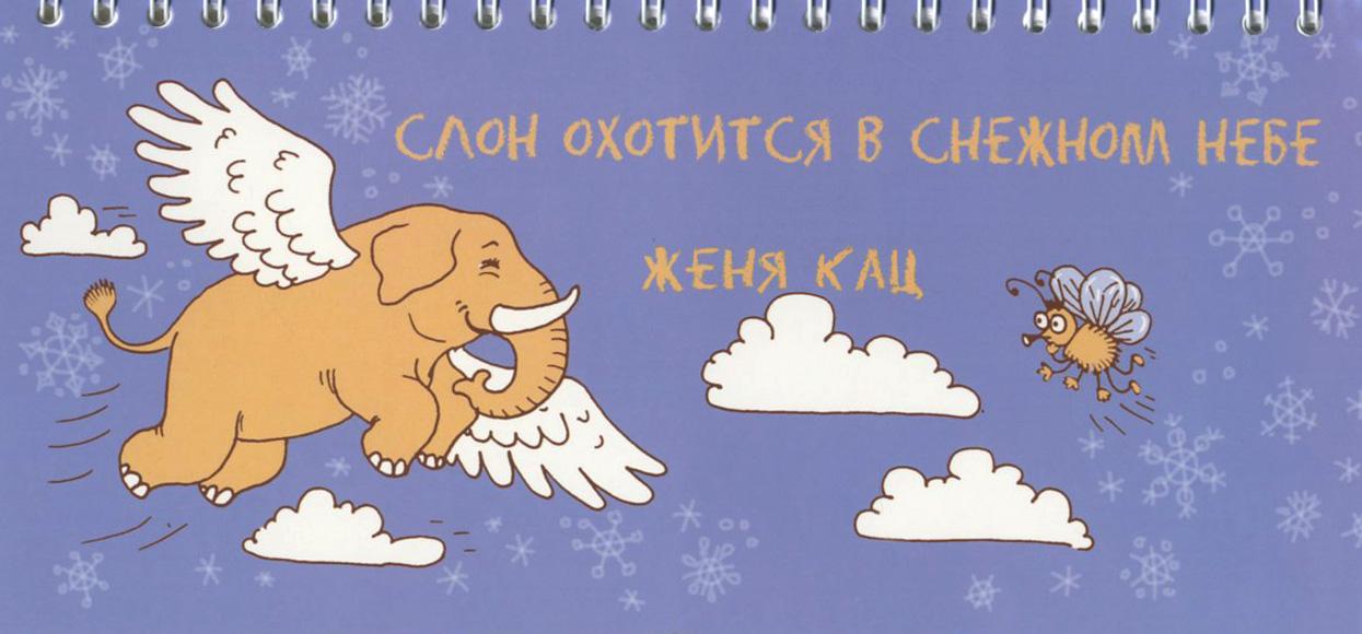 Слон охотится в снежном небе