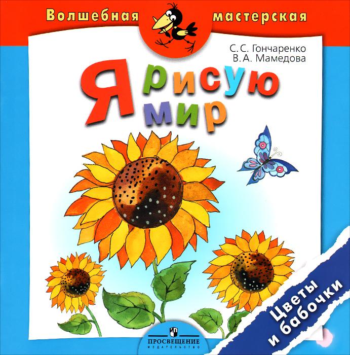 Я рисую мир. Цветы и бабочки. Пособие для детей 4-7 лет