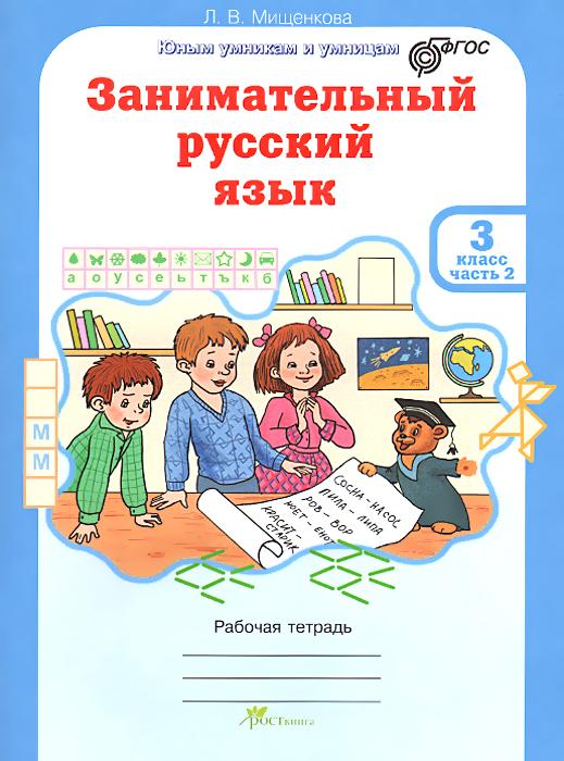 Занимательный русский язык. 3 класс. Рабочая тетрадь. В 2 частях (комплект из 2 тетрадей)