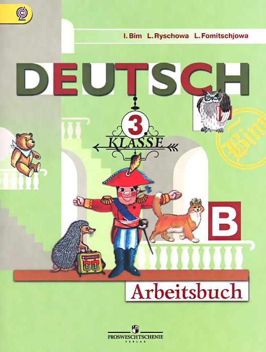 Deutsch: 3 Klasse: Arbeitsbuch / Немецкий язык. 3 класс. Рабочая тетрадь. В 2 частях. Часть Б