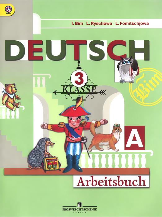 Deutsch: 3 Klasse: Arbeitsbuch / Немецкий язык. 3 класс. Рабочая тетрадь. В 2 частях. Часть А. И. Л. Бим, Л. И. Рыжова, Л. М. Фомичева