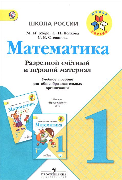 Математика. 1 класс. Разрезной счетный и игровой материал. Учебное пособие