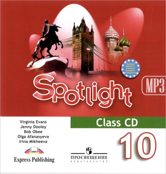 Spotlight: 10 / Английский в фокусе. 10 класс (аудиокурс MP3 на CD)12296407Аудиокурс является составной частью учебно-методического комплекта Английский в фокусе (Spotlight) для учащихся 10 класса общеобразовательных организаций. Аудиокурс включает в себя все упражнения учебника, направленные на развитие умений аудирования и устной речи, и умений успешного взаимодействия в различных ситуациях общения.