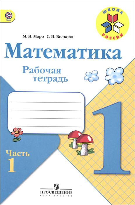 Математика. 1 класс. Рабочая тетрадь. В 2 частях. Часть 112296407Тетради по математике (Части 1 и 2) предназначены для организации самостоятельной работы первоклассников. Задания в них расположены в соответствии с учебником Математика. 1 класс (авторы М.И.Моро, С.И.Волкова, С.В.Степанова), однако тетради можно использовать и при работе по другим учебникам, так как в них представлена система разнообразных тренировочных и развивающих упражнений, раскрывающих все основные вопросы первого года обучения математике в начальных классах. Тетради могут использоваться как на уроке, так и для домашней работы. Печатная основа тетрадей позволяет значительно сократить время на выполнение заданий. Тетради также создают условия для формирования навыков письма цифр и выполнения других математических записей.