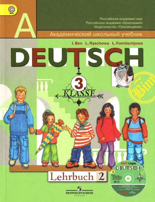 Deutsch 3: Lehrbuch / Немецкий язык. 3 класс. Учебник. В 2 частях (комплект из 2 книг + CD)