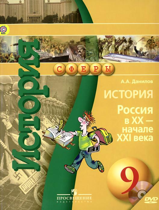История. Россия в XX - начале XXI века. 9 класс. Учебник (+DVD)