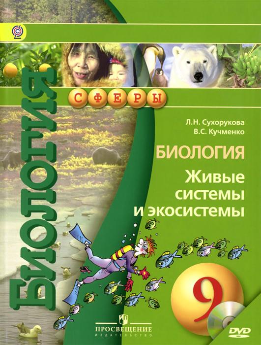 Биология. Живые системы и экосистемы. 9 класс. Учебник (+ DVD)