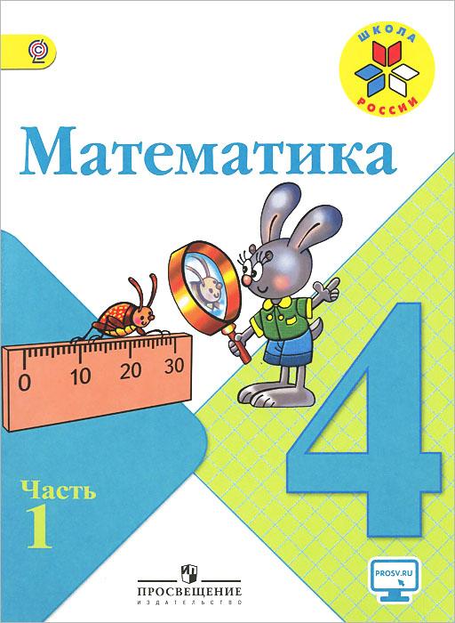 Математика. 4 класс. Учебник В 2 частях. Часть 112296407Математика. 4 класс (в двух частях) авторов М.И.Моро и др. разработан в соответствии с ФГОС НОО и является составной частью завершенной предметной линии учебников Математика системы учебников Школа России. Материал учебника способствует формированию у учащихся системы начальных математических знаний и умений их применять для решения учебно-познавательных и практических задач. Содержание и структура учебника направлены на достижение учащимися личностных, метапредметных и предметных результатов, отражённых в ФГОС НОО.