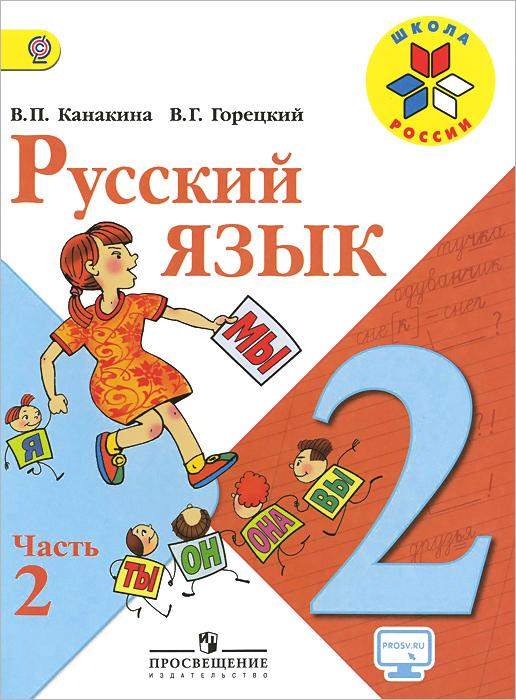 Русский язык. 2 класс. Учебник. В 2 частях. Часть 2