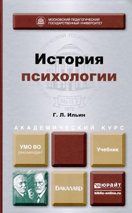 История психологии. Учебник