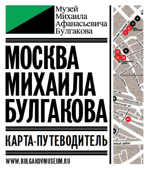 Москва Михаила Булгакова. Карта-путеводитель.
