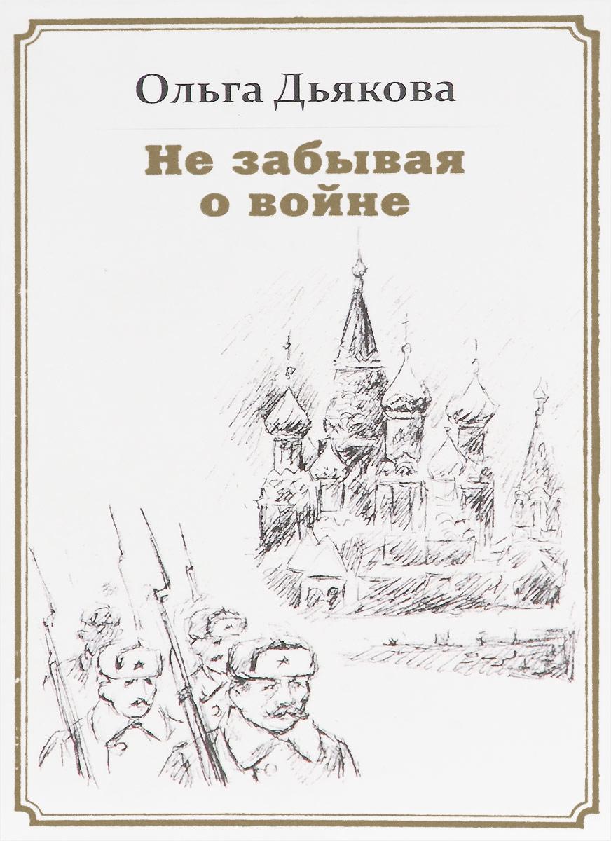 Ольга Дьякова Не забывая о войне